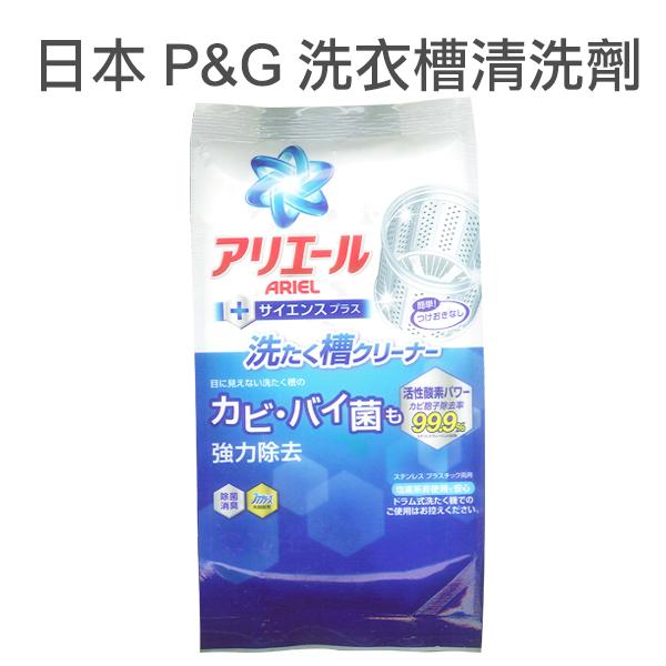 日本 P&G ARIEL 洗衣槽清洗劑 250g 洗衣機清潔劑【YES 美妝】