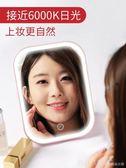 化妝鏡女台式led帶燈女生宿舍桌面網紅隨身便攜補光小梳妝鏡子 俏girl YTL