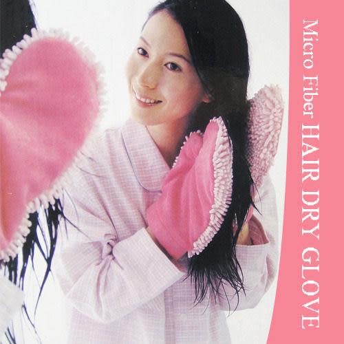 (促銷)超細纖維乾髮手套 1雙  原價299