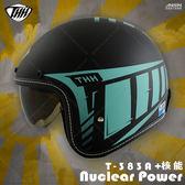 [中壢安信] THH T383A+ T-383A+ 彩繪 核能 平光黑藍 半罩 安全帽 復古帽