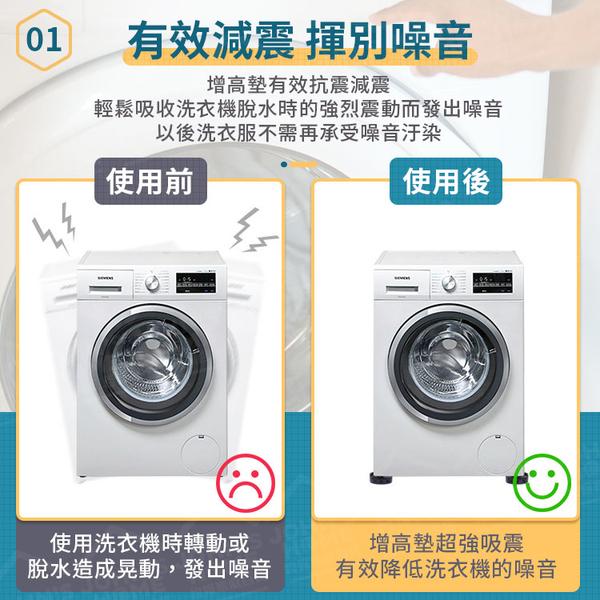 洗衣機底座加高墊 4個裝 單個承重250KG 減震墊 洗衣機腳墊【AH0216】《約翰家庭百貨