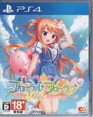 現貨中PS4遊戲 花之天使的夏日戀歌 Floral Flowlove 日文日版【玩樂小熊】