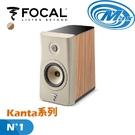 【麥士音響】FOCAL Kanta系列 N1 8色