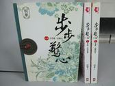 【書寶二手書T3/一般小說_ORO】步步驚心_上中下合售_桐華