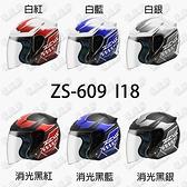 !!免運!!ZEUS安全帽 ZS-609 I18 3/4半罩 609 內襯可拆 冠軍帽 多款顏色
