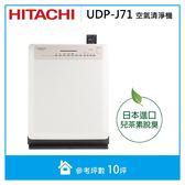 ↘結帳再折 2018新款 HITACHI 日立 兒茶素清淨機 UDP-J71 10坪適用 日本進口 抗過敏 脫臭 台灣公司貨
