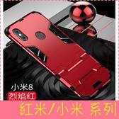 【萌萌噠】Xiaomi 小米8 紅米Note5 變形盔甲保護套 鋼鐵人馬克戰衣 全包帶支架 手機殼 手機套 外殼