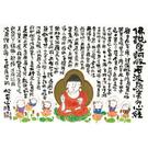 【台製拼圖】波羅蜜多心經 Q版拼圖 (1000片) HM100-271