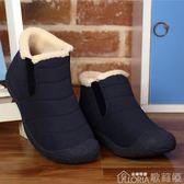 大碼棉鞋男女冬季保暖鞋中老年人爸爸鞋45加絨加厚防滑雪地靴子46 歌莉婭