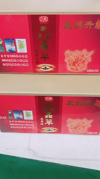 大榮 蟲草養身液 10瓶(盒)*12盒~再搭4盒~即日至11月底止結束活動