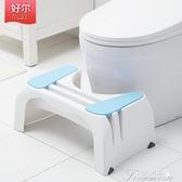 馬桶腳凳-塑料板凳加厚成人腳踏腳踩凳家用蹲便凳蹲坑登 提拉米蘇  YYS