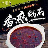 巴蜀香.香麻鍋底200g/包(共2包)﹍愛食網