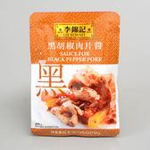 【李錦記】黑胡椒肉片醬 60g