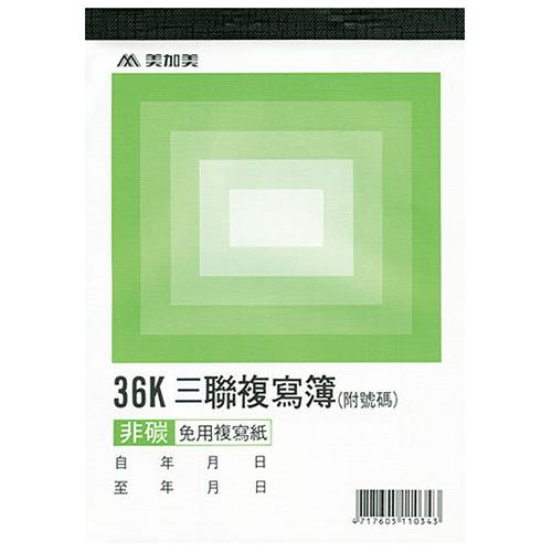 【奇奇文具】美加美 B344 36K 三聯複寫簿(附號碼)