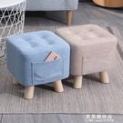 布藝小凳子家用時尚創意沙發凳客廳成人小板凳矮凳子實木腳凳坐墩 果果輕時尚NMS