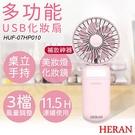 【禾聯HERAN】多功能USB化妝扇 HUF-07HP010