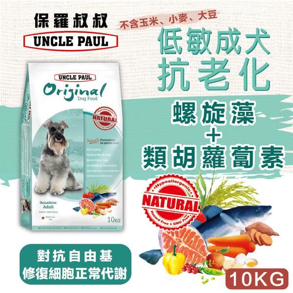 [送2KG不挑款] 保羅叔叔田園生機狗食 - 低敏成犬室內 / 抗老化 - 10KG - 免運費