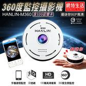 【網特生活】環景360度監控攝影機(含32G) 迷你 高清 全景 家庭監視器 密錄器 錄影 非針孔 HANLIN-M360