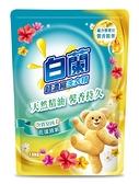 白蘭含熊寶貝馨香精華花漾清新洗衣精補充包1.6KG