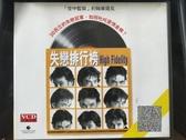 挖寶二手片-V04-046-正版VCD-電影【失戀排行榜】約翰庫薩克(直購價)