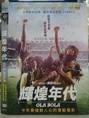 影音專賣店-B23-056-正版DVD*電影【輝煌年代】-今年最撼動人心的運動電影