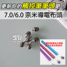 【妃凡】換筆頭更靈敏!7.0 / 6.0 奈米導電布頭 M5口徑 觸控筆頭 電容筆頭 替換筆頭 筆頭 77