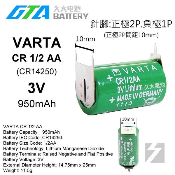 ✚久大電池❚ VARTA CR1/2AA 3V 2P+1P針腳 10mm Varta 6127 PLC工控電池 VA9
