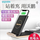 手機充電器 iPhoneX蘋果8P手機無線充電器小米mix2s三星S9站著充沃鵬折疊快充 維多