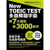 多益解題字彙:用7大題型學3000單字(MP3免費下載)