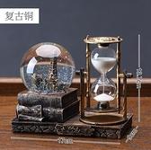 沙漏 復古水晶球沙漏計時器創意擺件酒柜客廳家居裝飾品桌面房間電視柜【快速出貨八折鉅惠】