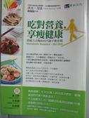 【書寶二手書T1/養生_HTP】吃對營養,享瘦健康_嚴麗娟
