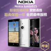 【優質福利機】NOKIA lumia925 Nokia 諾基亞 旗艦 16G 單卡版 保固一年 特價:4450元