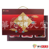 華陀扶元堂-養生御禮‧三-1盒(黑鑽櫻桃高麗紅蔘飲+滴雞精)