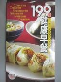【書寶二手書T7/餐飲_ZBT】199種健康早餐_楊桃文化
