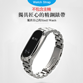 送保護貼 小米手環2 替換帶 三珠款金屬實心精鋼腕帶  耐磨 不鏽鋼 錶帶 腕帶 限量促銷
