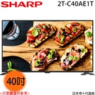 【SHARP夏普】40吋 液晶智能連網液...