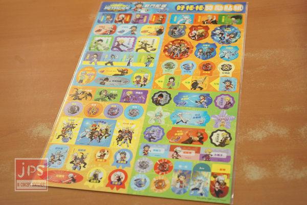 戰鬥陀螺 BEYBLADE 好棒棒 獎勵貼紙 貼紙 BE003B