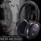 ★6期0利率★ SONY 數位抗噪音高傳真立體耳機 MDR-NC500D/NC500D  創新DNC高精度數位抗噪機種↘