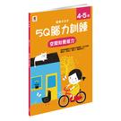 【雙美文創】5Q 腦力訓練:4-5歲(空...