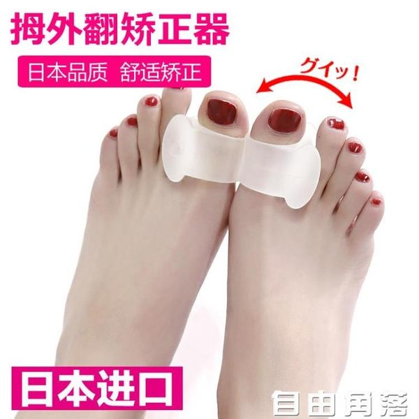 日本大腳趾外翻矯正器日夜用成人可穿鞋女大腳骨大拇指外翻分趾器 自由角落