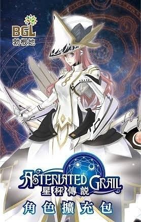 『高雄龐奇桌遊』 星杯傳說 角色擴充包 Asteriated Grail 繁體中文版 正版桌上遊戲專賣店