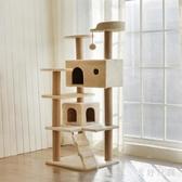 多層貓爬架貓窩麻繩貓抓板貓抓柱貓樹貓跳臺貓咪玩具貓架 FF2282【衣好月圓】