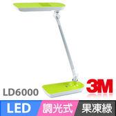 ❤限量2盞❤3M 58°博視燈LD6000調光式(果凍綠)