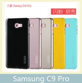 Samsung 三星 C9 Pro 晶彩系列 鏡頭加高 閃粉 軟殼 全包 手機殼 簡約 保護殼 手機套 輕薄 防滑