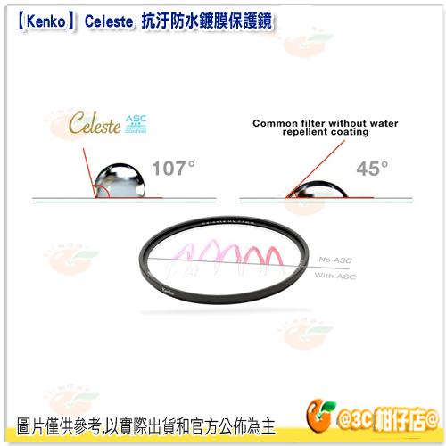 Kenko Celeste UV 58mm 保護鏡 公司貨 抗污 防水鍍膜 取代 Zeta L41 抗紫外線 極低光線反射