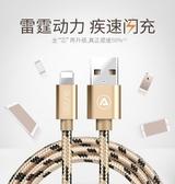 數據線適用蘋果充電線器x手機6s快充plus沖電8平果ios短P加長2米3短款0.2m 歐韓流行館