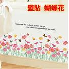 Loxin 創意可移動壁貼 蝴蝶花【BF1074】DIY組合壁貼/壁紙/牆貼/背景貼