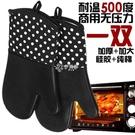 隔熱手套 耐500度高溫 2只 商家用微波爐烤箱防燙加長厚烘培隔熱硅膠手套薦
