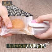 封口機雪糕月餅包裝袋塑料袋密封器 [YB]