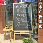 原木質立式黑板支架式小黑板廣告板